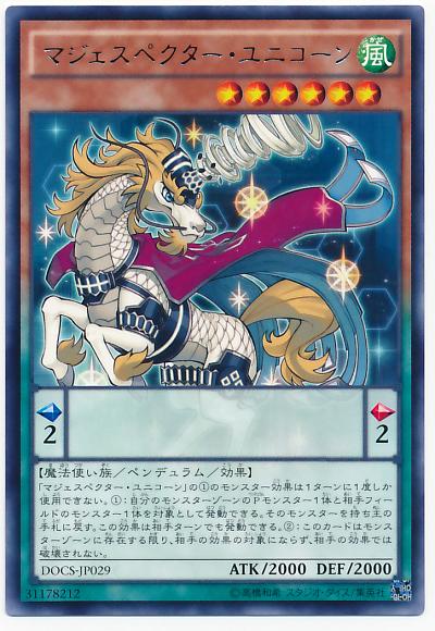 【遊戯王OCG】天使パーミが強化されたからマジェスペクター・ユニコーンはそろそろ帰ってきてもいい