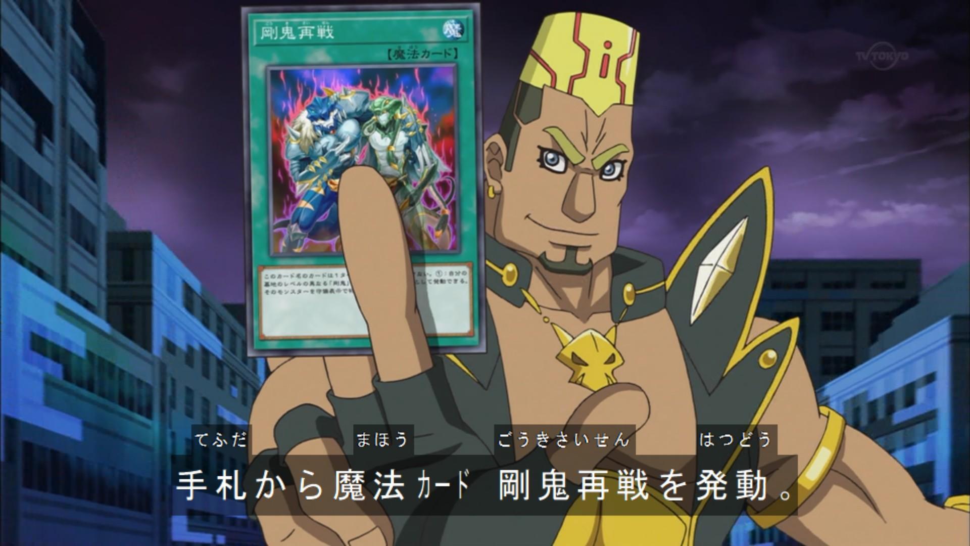 【遊戯王】剛鬼は新規カード来るたび強くなってる