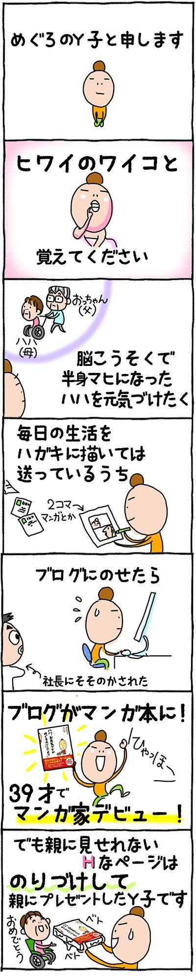 170707自己紹介01