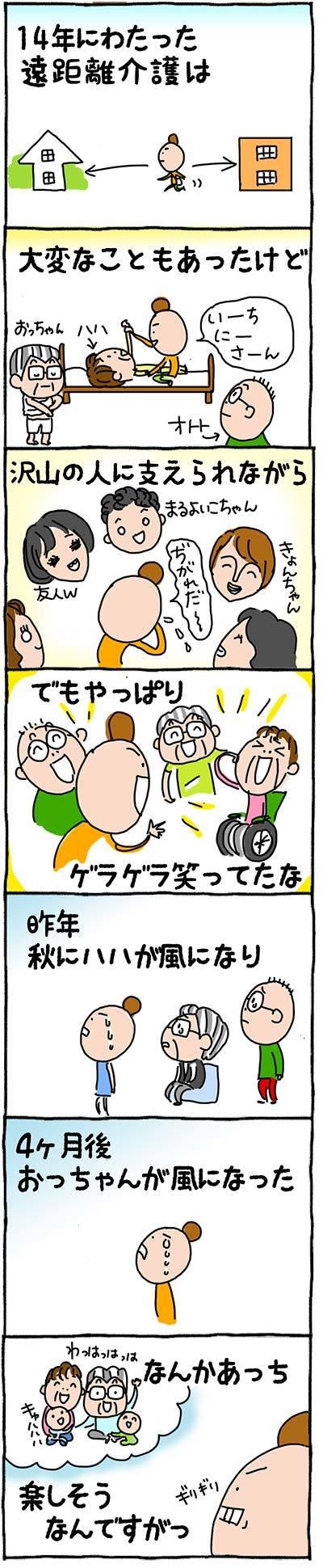 170707自己紹介05