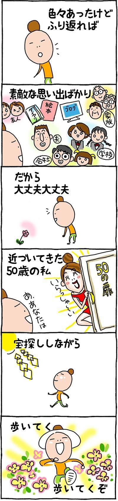 170707自己紹介06