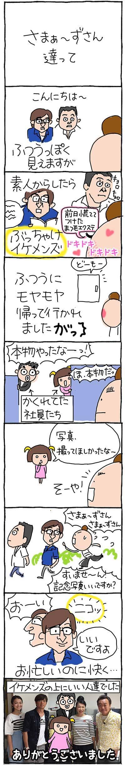 170709さまぁ〜ず01