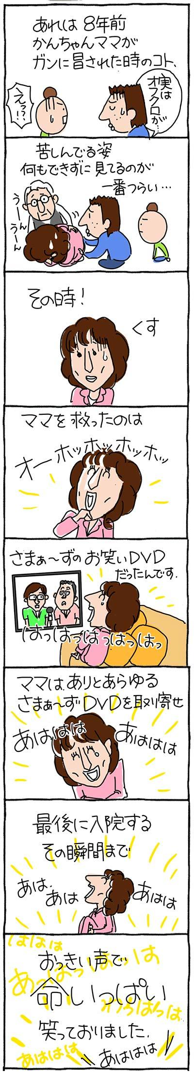 170710さまぁ〜ず01