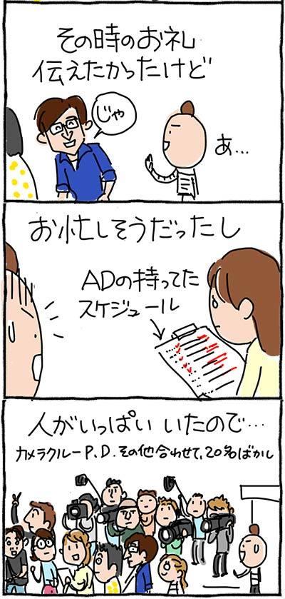 170710さまぁ〜ず02