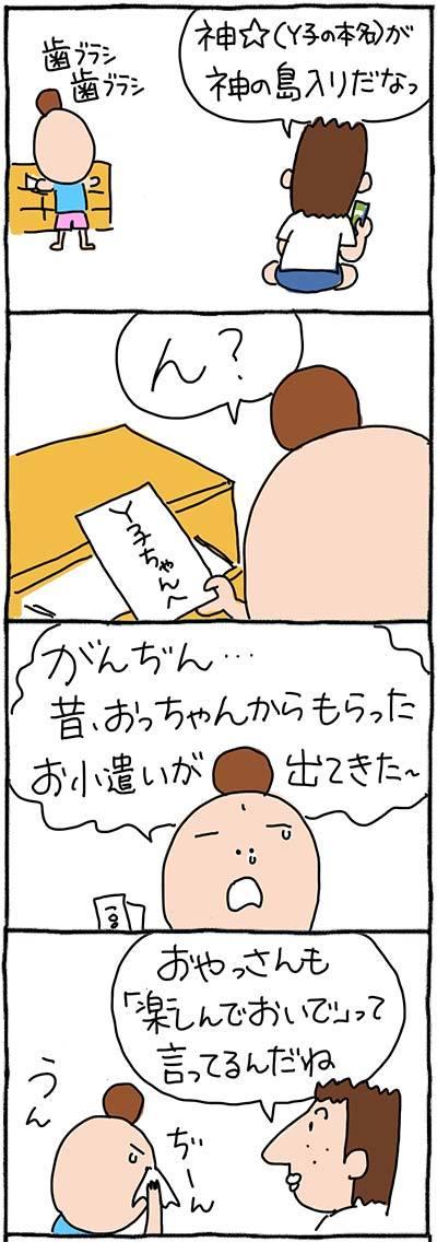 170721神ノ島2