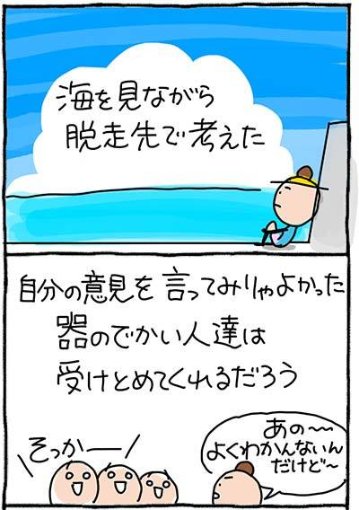 170808沖縄03