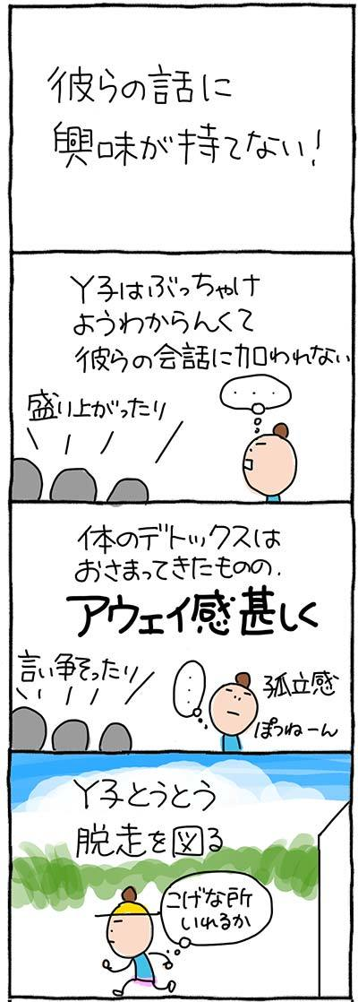170808沖縄02