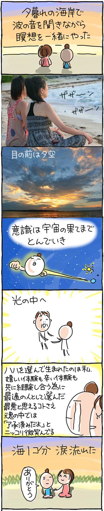170808沖縄05