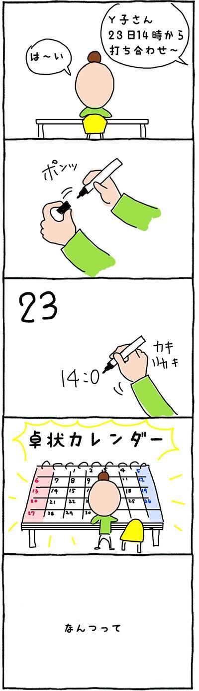 171026卓状カレンダー