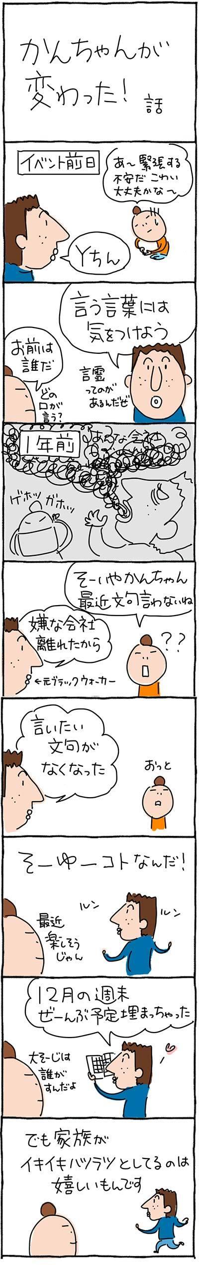 171127かんちゃん変わった2