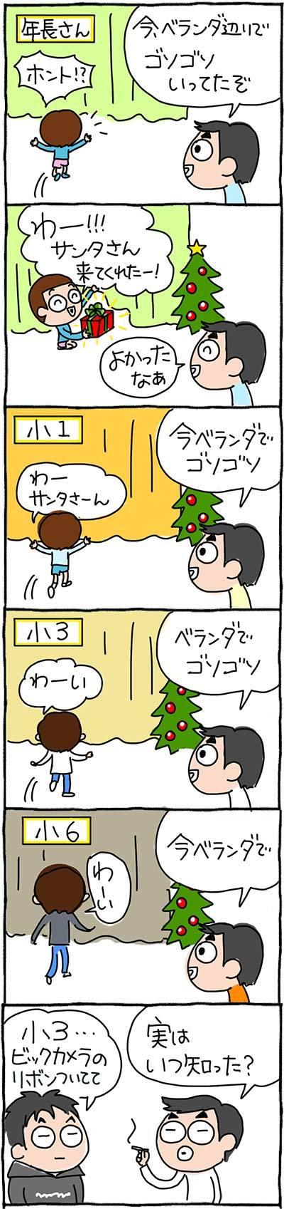 171222クリスマス