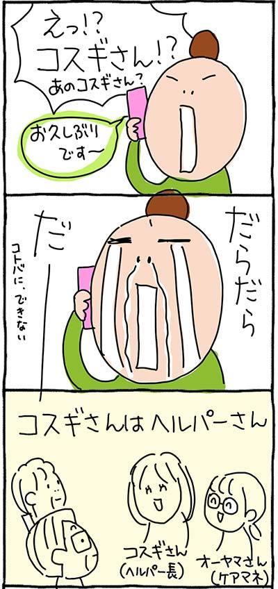 171226小松さん