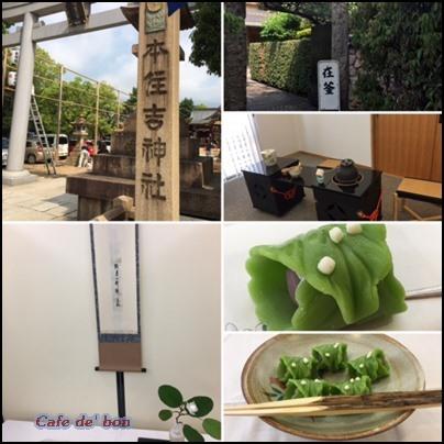 chakaisumi171.jpg