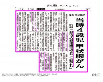 blog 山本太郎議員資料ー当時4歳児甲状腺がん .jpg