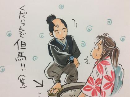 おんな城主直虎「小野VSイケメン」