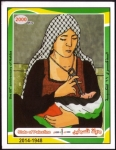 パレスチナ・ナクバ(2014)