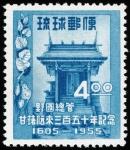 沖縄・甘藷伝来三五〇年