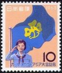 ガールスカウトアジア大会(1963)