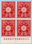 菊1円銘付田型