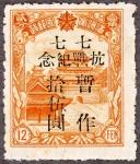 旅大・七七抗戦紀念(15円)