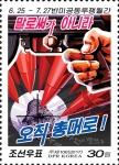 北朝鮮・反米闘争月間(2017・連邦議事堂)