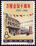 中国・バンドン会議10周年(会議場)
