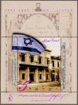 イスラエル・シオニスト会議100年