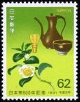 日本茶800年