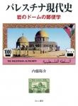 パレスチナ現代史・表紙