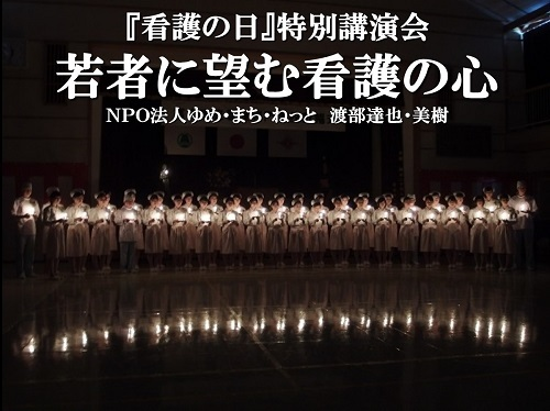 2017 05 10 富士看護