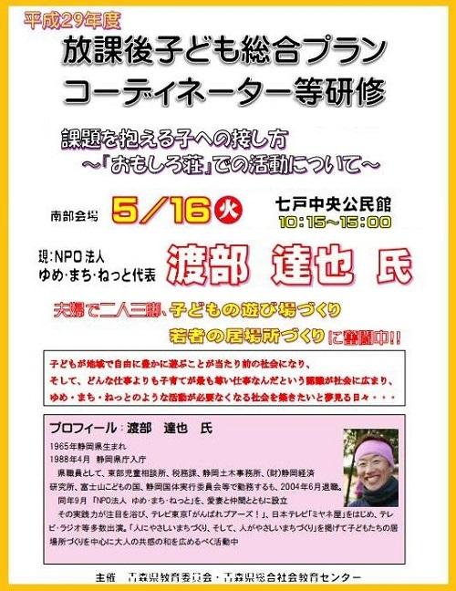 2017 05 16 七戸