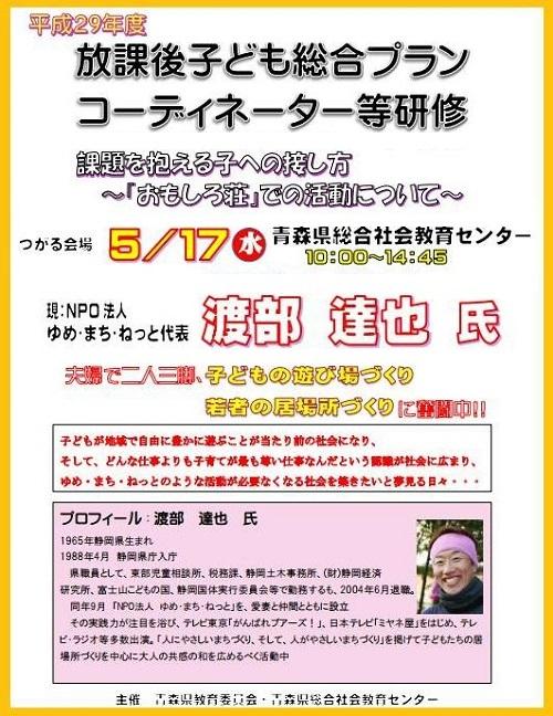 2017 05 16 青森
