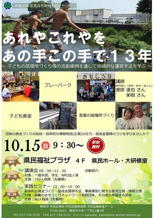 2017 10 15 青森