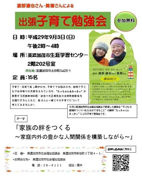 2017 09 03 美濃加茂