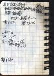 170617明細