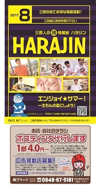 harajin1708out