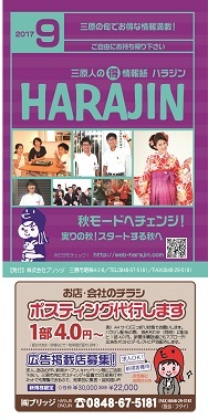 harajin1709out