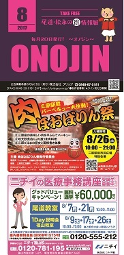 onojin1708out