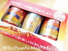 サントリー九州熊本工場 謹製ビール3缶セット