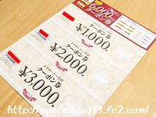 ドクターシーラボ 期間限定6000円分クーポン