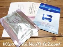 アテニア化粧品無料サンプル