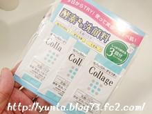 コラージュ洗顔パウダーの試供品サンプル
