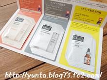 Obagi化粧品サンプルセット
