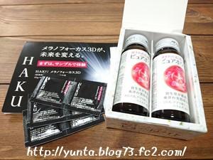 HAKU美白美容液&資生堂ピュアホワイトの試供品サンプル