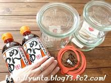 ヤマキめんつゆ&WECK瓶セット