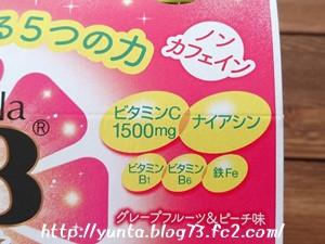 チョコラBBスパークリングの配合成分☆
