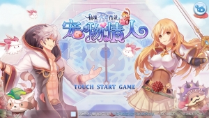 中国版ラグナロクオンラインモバイル版「仙境传说RO:守护永恒的爱」をやってみる