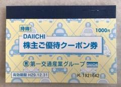 第一交通からのタクシー券