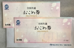 キムラユニティーからのお米券
