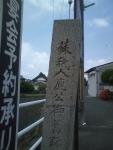 石柱入鹿神社